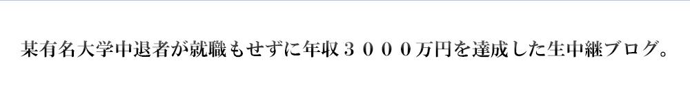 年収3000万円フリーター井上太一のブログ。
